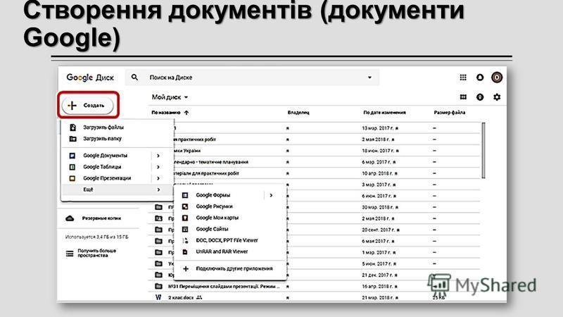 Створення документів (документи Google)