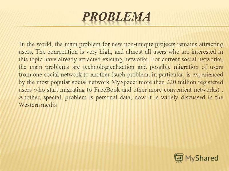 In the world, the main problem for new non-unique projects remains attracting users. The competition is very high, and almost all users who are interested in this topic have already attracted existing networks. For current social networks, the main p