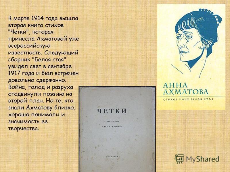 В марте 1914 года вышла вторая книга стихов