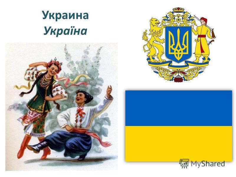 Украина Україна