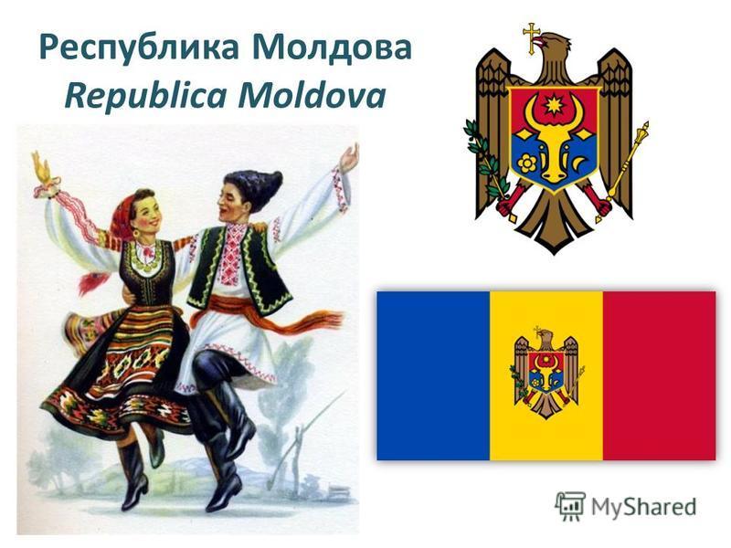 Республика Молдова Republica Moldova