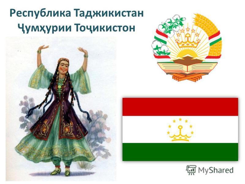 Республика Таджикистан Ҷумҳурии Тоҷикистон