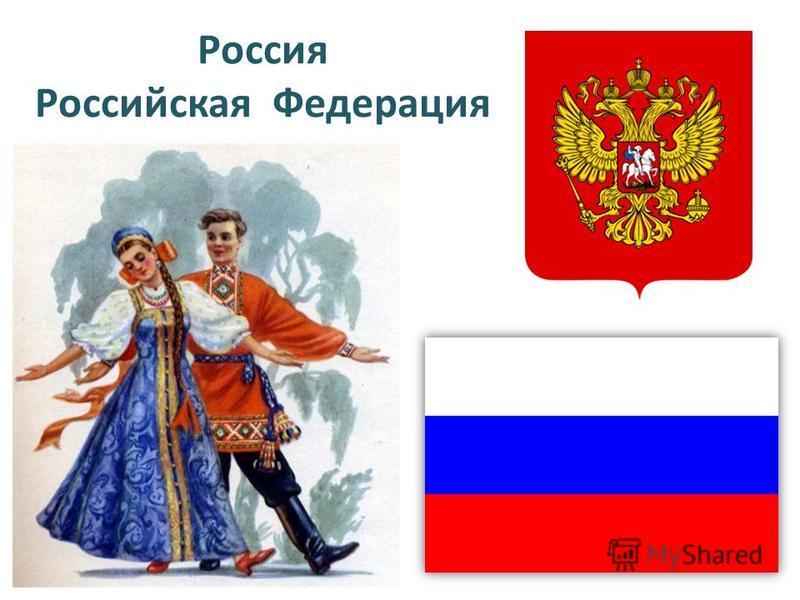 Россия Российская Федерация