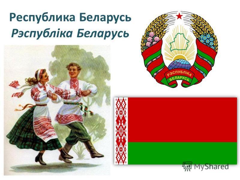 Республика Беларусь Рэспубліка Беларусь