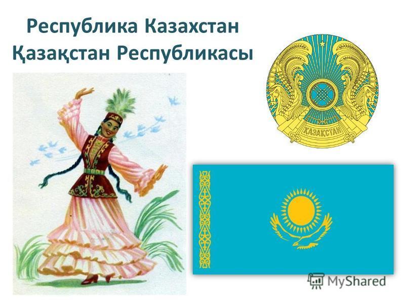 Республика Казахстан Қазақстан Республикасы