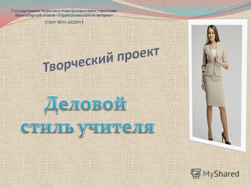 Государственное бюджетное общеобразовательное учреждение Новосибирской области «Коррекционная школа-интернат» (ГБОУ НСО «КШИ »)