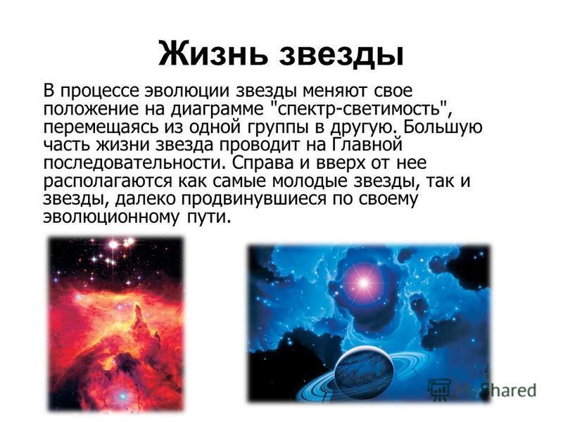 Жизнь звезды В процессе эволюции звезды меняют свое положение на диаграмме