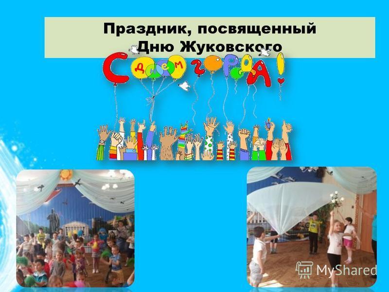 Праздник, посвященный Дню Жуковского