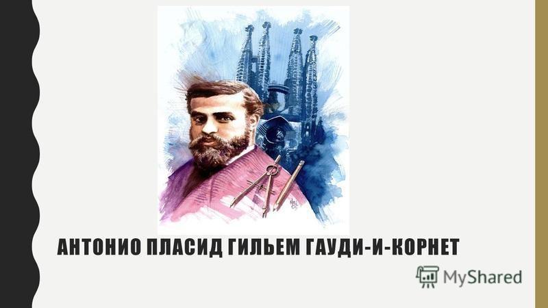 АНТОНИО ПЛАСИД ГИЛЬЕМ ГАУДИ-И-КОРНЕТ