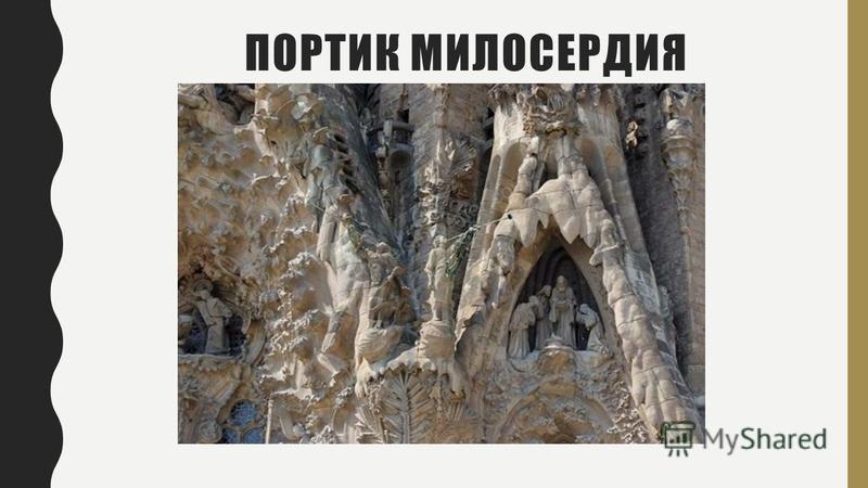 ПОРТИК МИЛОСЕРДИЯ