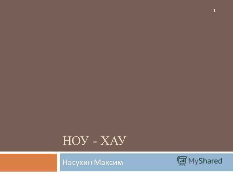 НОУ - ХАУ Насухин Максим 1