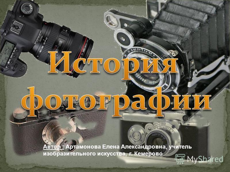 Автор : Артамонова Елена Александровна, учитель изобразительного искусства, г. Кемерово
