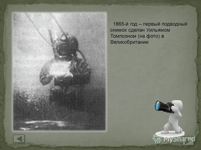 1865-й год – первый подводный снимок сделан Уильямом Томпсоном (на фото) в Великобритании