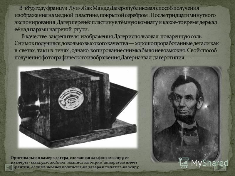 Оригинальная камера дагера, сделанная альфонсом жиру, ее размеры - 12 х 14,5 х 20 дюймов. надпись на бирке аппарат не имеет гарантии, если на нем нет подписи г-на дагера и печати г-на жиру.