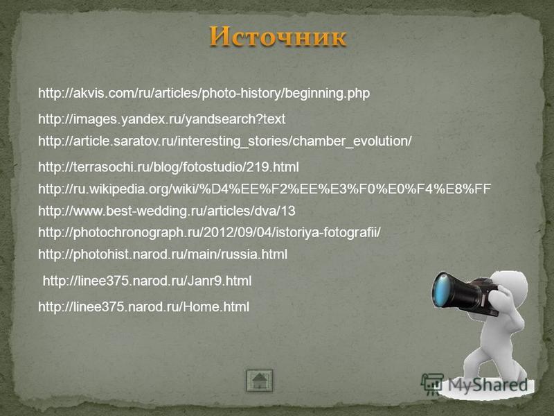 http://akvis.com/ru/articles/photo-history/beginning.php http://images.yandex.ru/yandsearch?text http://article.saratov.ru/interesting_stories/chamber_evolution/ http://terrasochi.ru/blog/fotostudio/219. html http://ru.wikipedia.org/wiki/%D4%EE%F2%EE