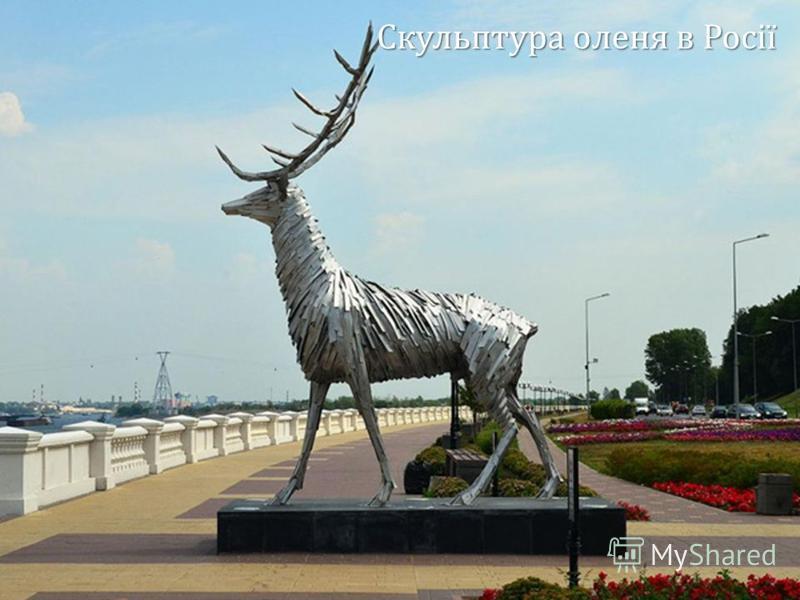 Скульптура оленя в Росії