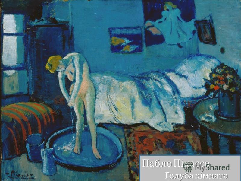 ПаблоПікассо Пабло Пікассо Голубакімната Голуба кімната