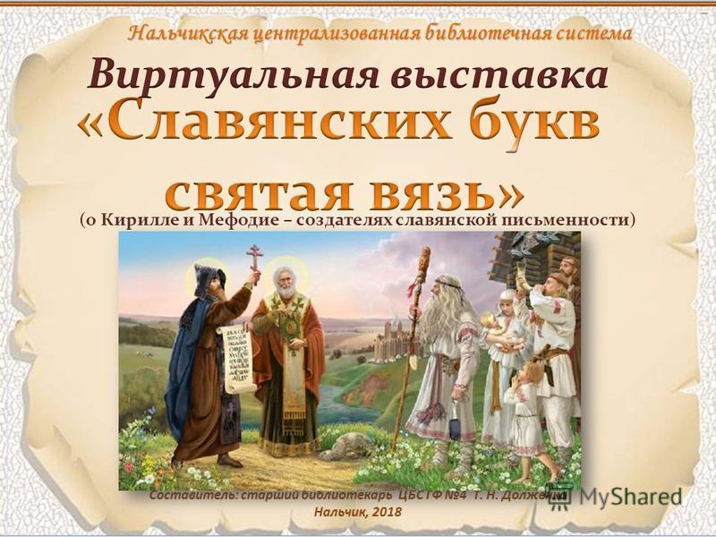 Нальчикская централизованная библиотечная система (о Кирилле и Мефодие – создателях славянской письменности)
