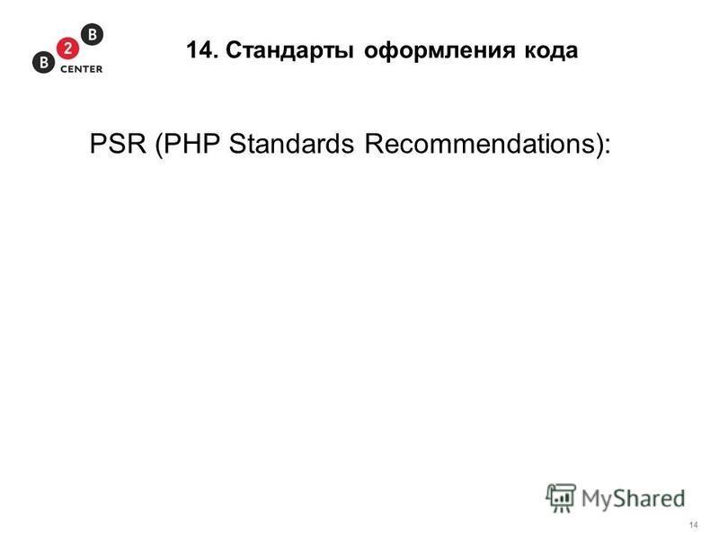 14 14. Стандарты оформления кода PSR (PHP Standards Recommendations):