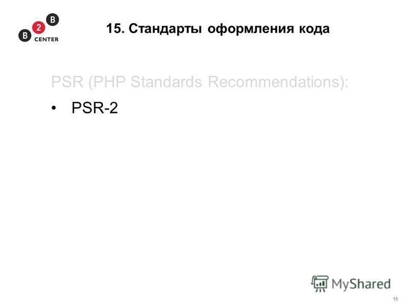15 15. Стандарты оформления кода PSR (PHP Standards Recommendations): PSR-2