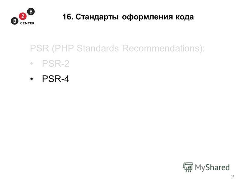 16 16. Стандарты оформления кода PSR (PHP Standards Recommendations): PSR-2 PSR-4