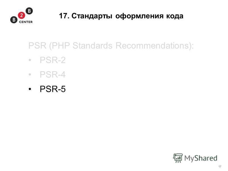 17 17. Стандарты оформления кода PSR (PHP Standards Recommendations): PSR-2 PSR-4 PSR-5