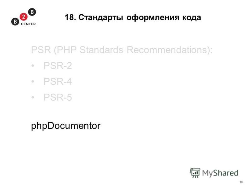 18 18. Стандарты оформления кода PSR (PHP Standards Recommendations): PSR-2 PSR-4 PSR-5 phpDocumentor