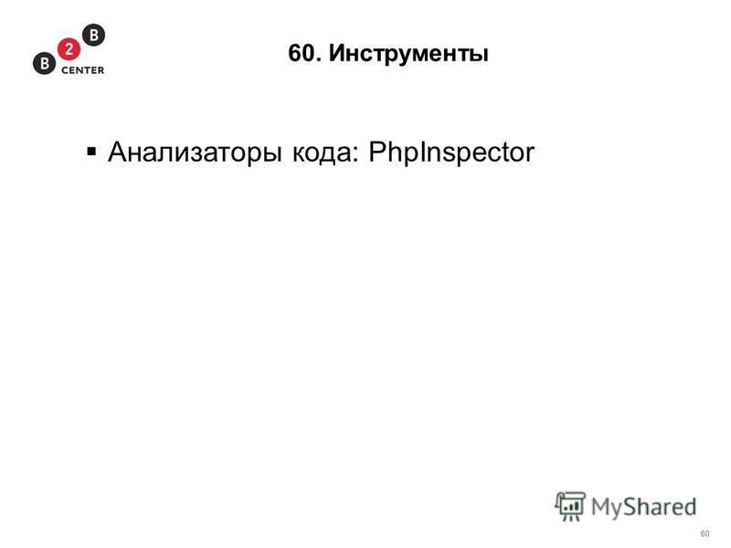 60 60. Инструменты Анализаторы кода: PhpInspector