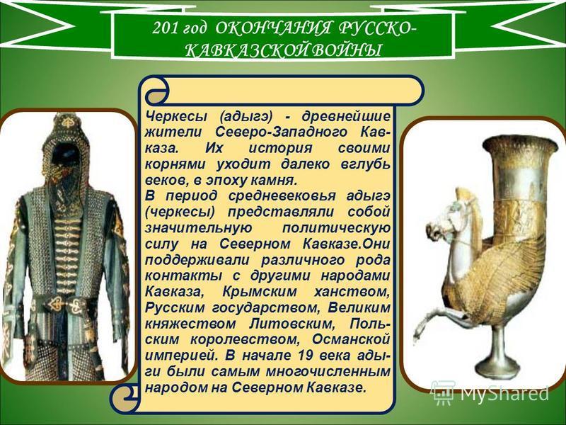 Черкесы (адыги) - древнейшие жители Северо-Западного Кав- каза. Их история своими корнями уходит далеко вглубь веков, в эпоху камня. В период средневековья адыги (черкесы) представляли собой значительную политическую силу на Северном Кавказе.Они подд