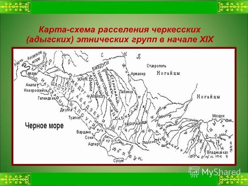 Карта-схема расселения черкесских (адыгских) этнических групп в начале XIX века.