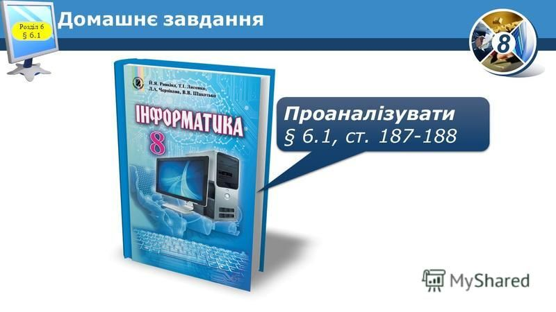 8 Домашнє завдання Проаналізувати § 6.1, ст. 187-188 Проаналізувати § 6.1, ст. 187-188 Розділ 6 § 6.1