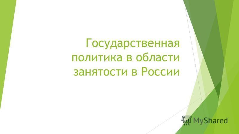 Государственная политика в области занятости в России