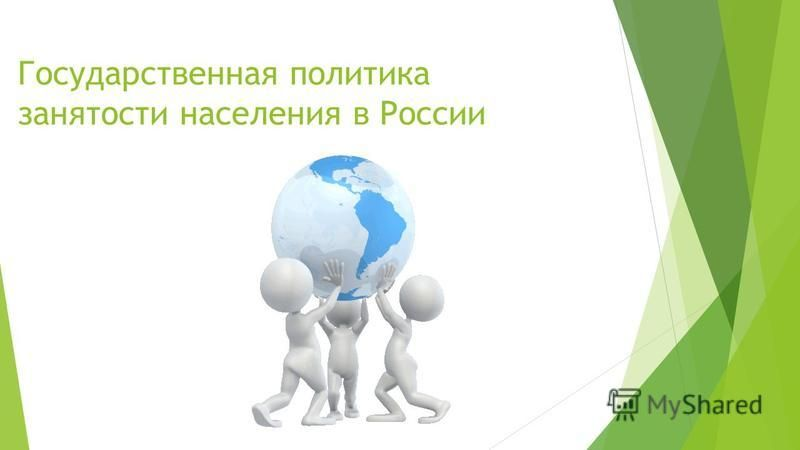 Государственная политика занятости населения в России
