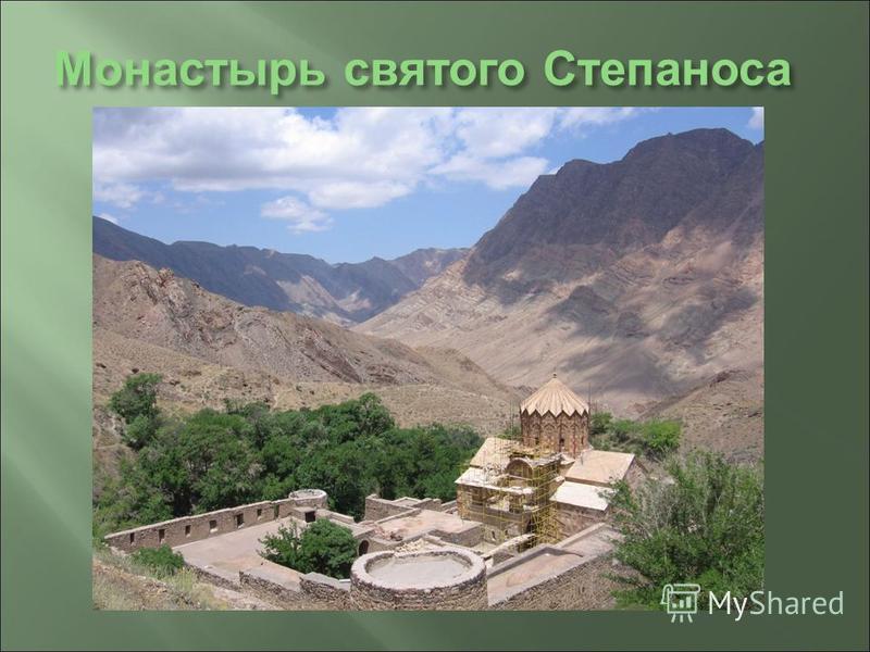 Монастырь святого Степаноса