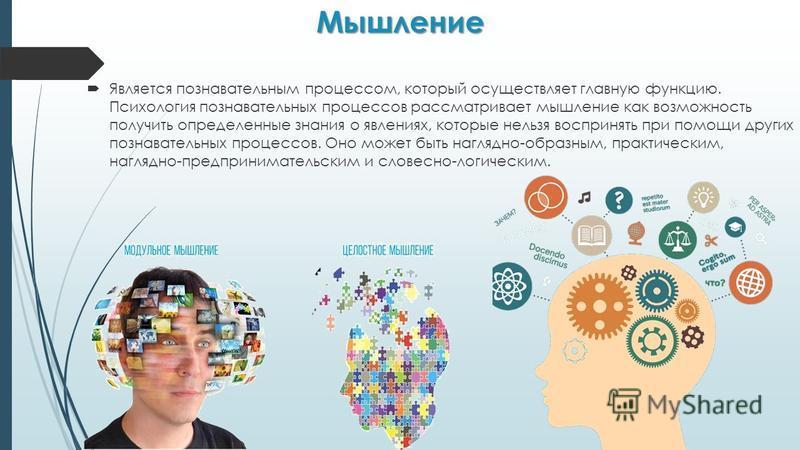Мышление Является познавательным процессом, который осуществляет главную функцию. Психология познавательных процессов рассматривает мышление как возможность получить определенные знания о явлениях, которые нельзя воспринять при помощи других познават