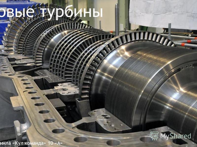 Паровые турбины Работу выполнила «Кул команда» 10 «А»
