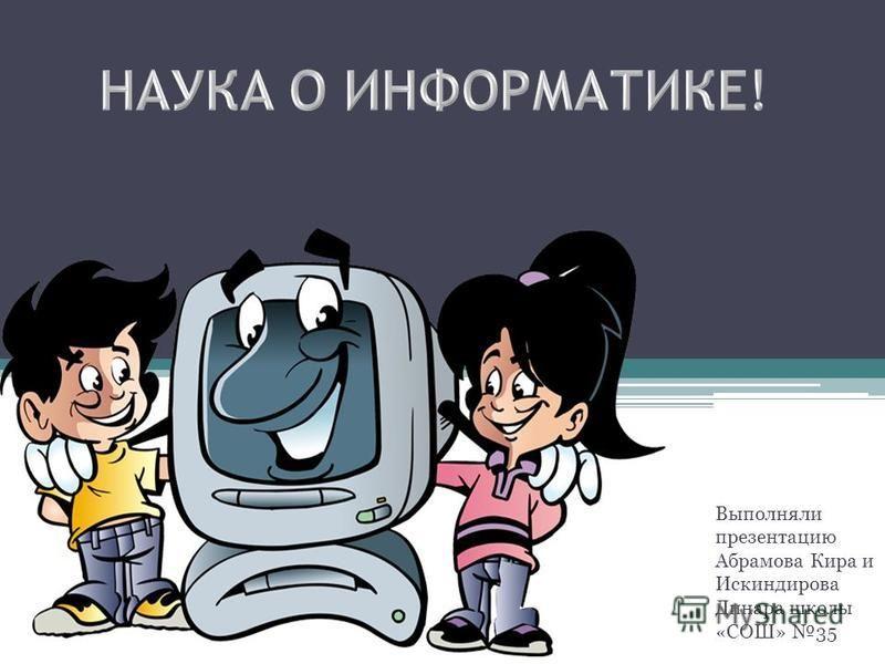 Выполняли презентацию Абрамова Кира и Искиндирова Динара школы «СОШ» 35