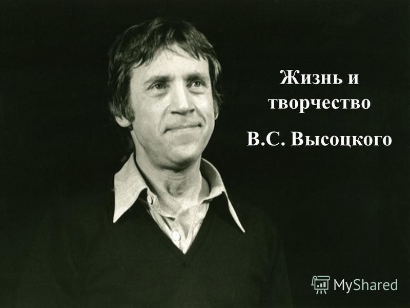 Жизнь и творчество В.С. Высоцкого