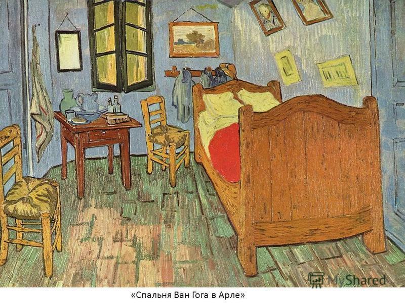 «Спальня Ван Гога в Арле»