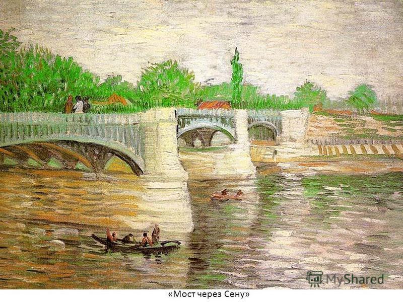 «Мост через Сену»