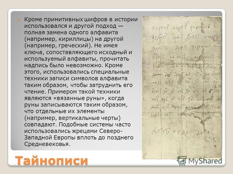 Тайнописи Кроме примитивных шифров в истории использовался и другой подход полная замена одного алфавита (например, кириллицы) на другой (например, греческий). Не имея ключа, сопоставляющего исходный и используемый алфавиты, прочитать надпись было не