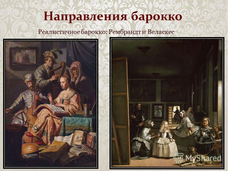 Реалистичное барокко: Рембрандт и Веласкес