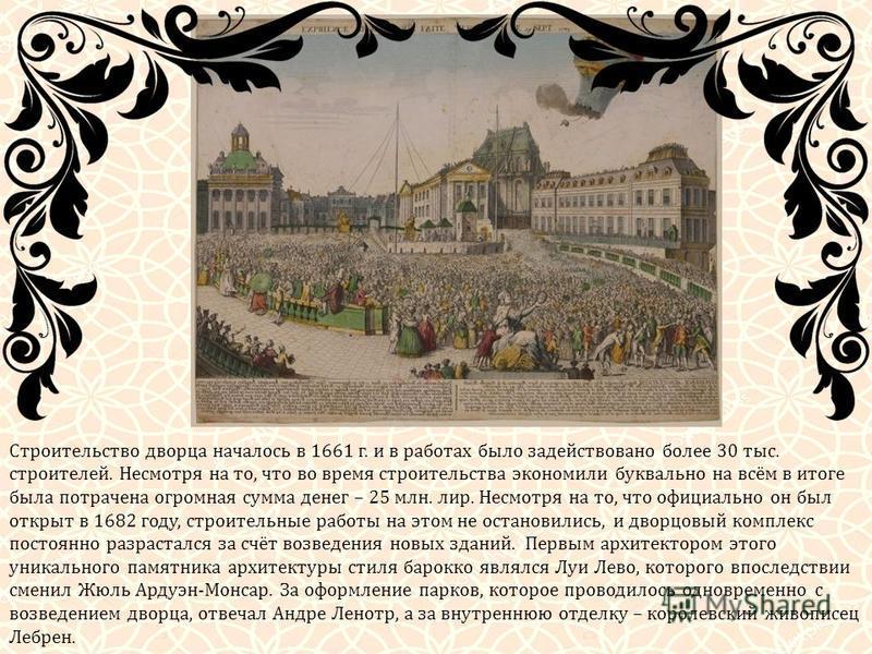 Строительство дворца началось в 1661 г. и в работах было задействовано более 30 тыс. строителей. Несмотря на то, что во время строительства экономили буквально на всём в итоге была потрачена огромная сумма денег – 25 млн. лир. Несмотря на то, что офи