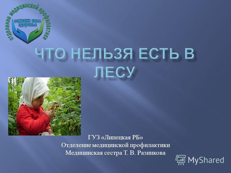 ГУЗ « Липецкая РБ » Отделение медицинской профилактики Медицинская сестра Т. В. Разинкова