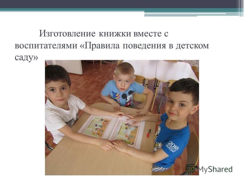 Изготовление книжки вместе с воспитателями «Правила поведения в детском саду»