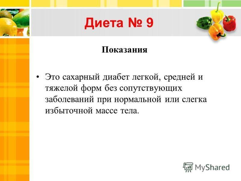 Диета 9 Заболевания