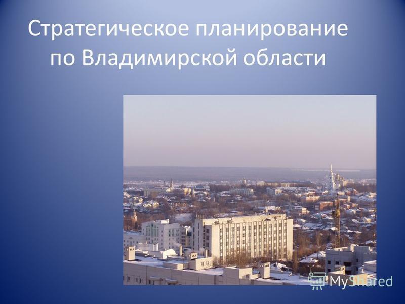 Стратегическое планирование по Владимирской области