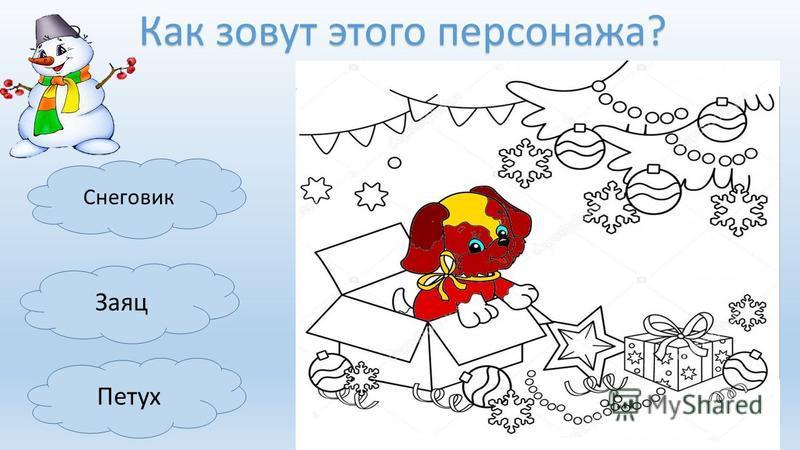 Как зовут этого персонажа? Петух Заяц Снеговик