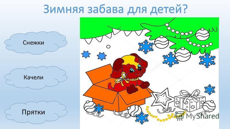 Зимняя забава для детей? Прятки Качели Снежки