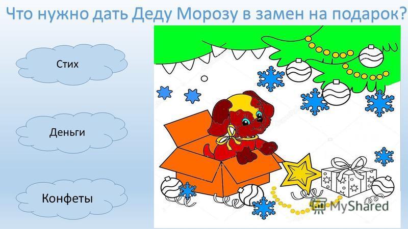 Что нужно дать Деду Морозу в замен на подарок? Конфеты Деньги Стих